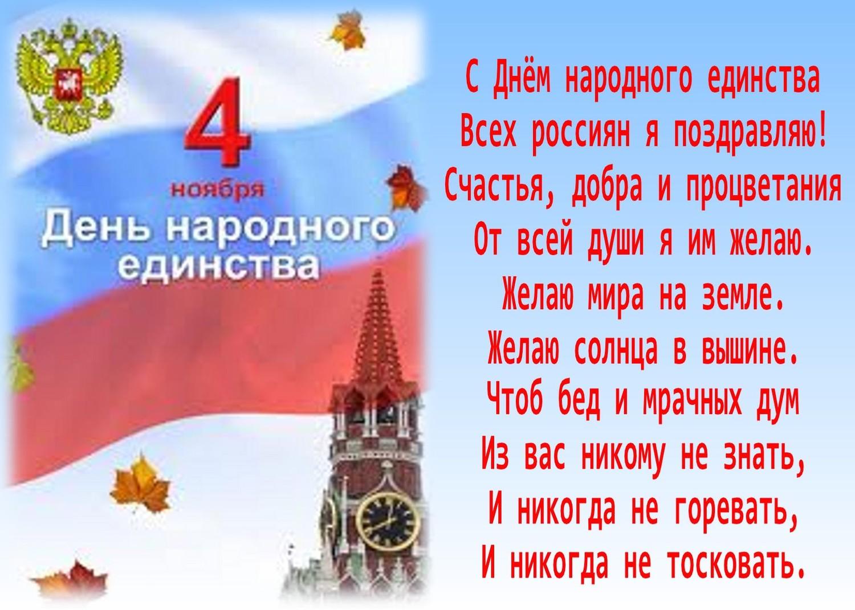 День народного единства прикольное поздравление